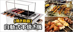 自動式串焼き機 (焼き鳥器)