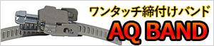 ワンタッチ締付けバンド AQ BAND