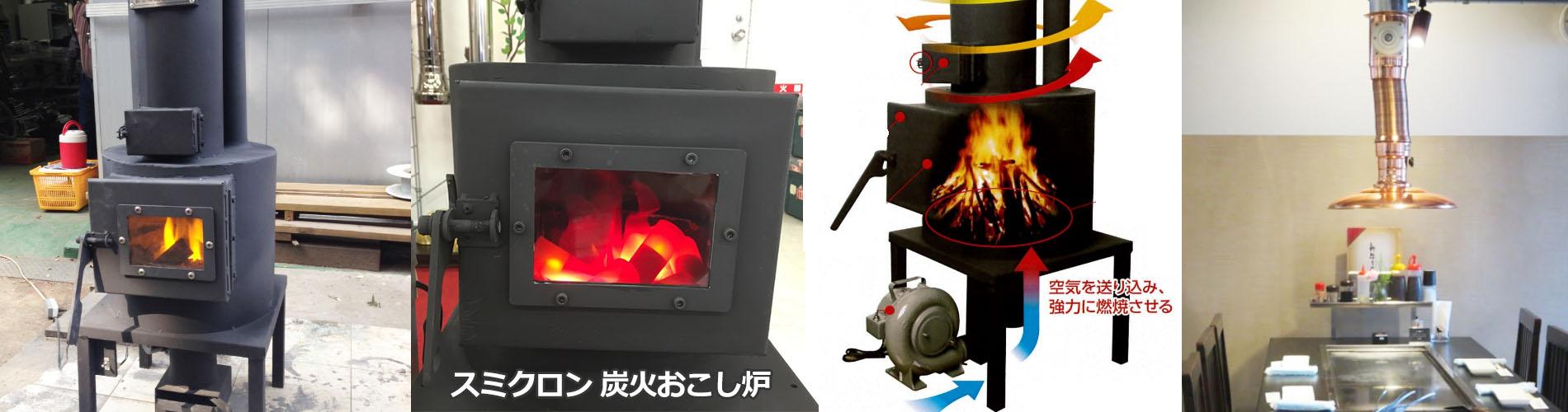 焼肉屋の炭火おこし炉 スミクロン